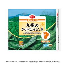 九州のカットほうれん草300g