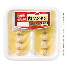 肉ワンタン10個入(スープ付)